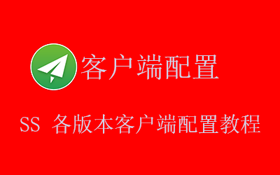 Shadowsocks 客户端配置教程