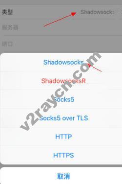 SS iOS 客户端配置