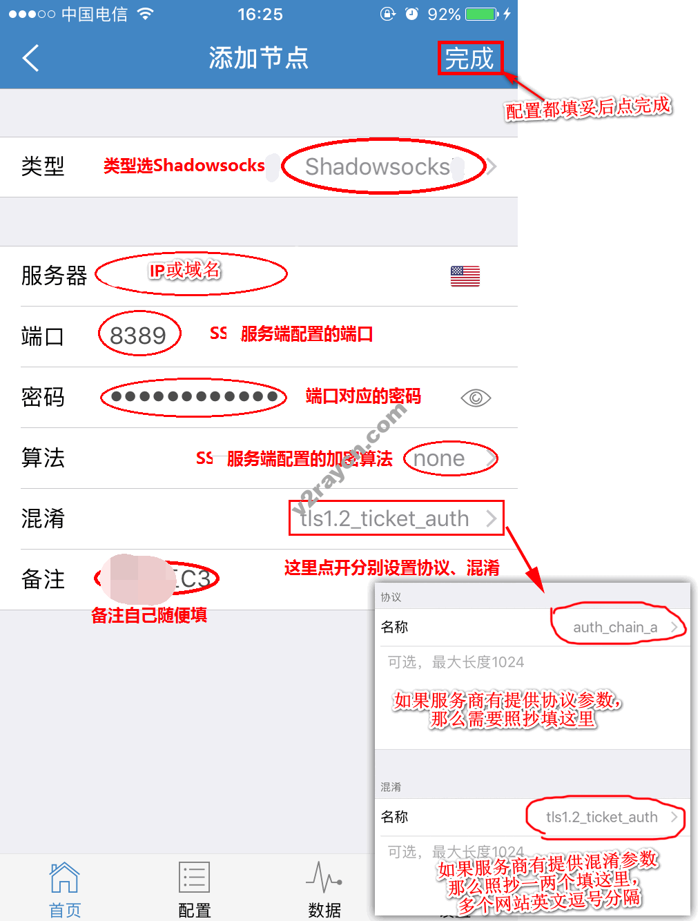 Shadowsocks(SS)iOS 客户端配置教程:Potatso Lite