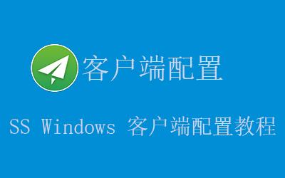 SS Windows 客户端配置