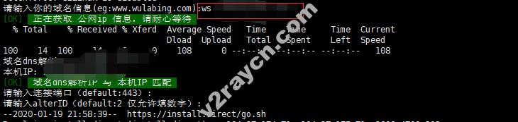 V2Ray Nginx+WS+TLS 配置