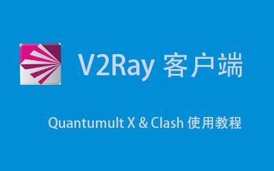 V2Ray 客户端 Quantumult X 和 Clash 的配置教程