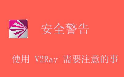 V2Ray Bug